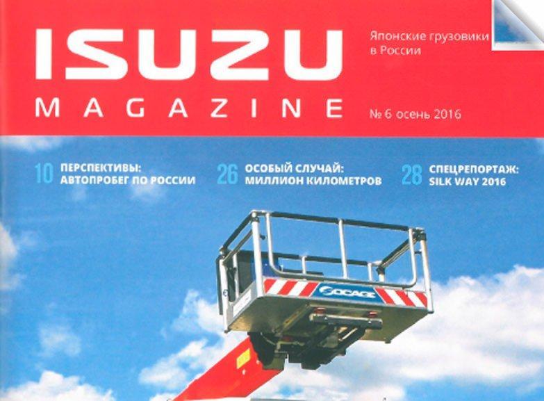 SocageIsuzuMagazine